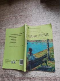 英美诗歌与诗论选读:英文 (新经典高等学校英语专业系列教材)