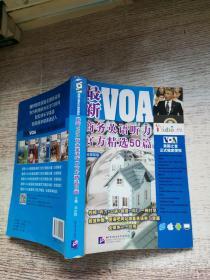 最新VOA商务英语听力官方精选50篇(全媒体版)