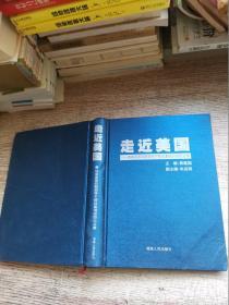 走进美国:湖南省第四期领导干部赴美培训团论文集