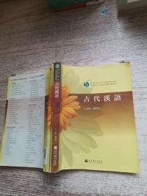 高等院校小学教育专业教材:古代汉语