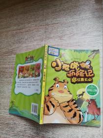 汤素兰动物历险童话:小老虎历险记3 红霞大山
