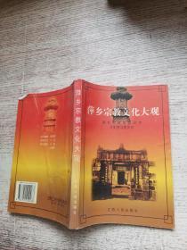 萍乡宗教文化大观