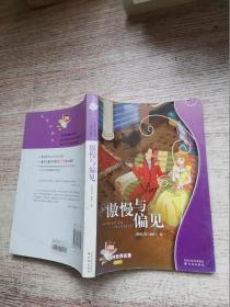 傲慢与偏见:译林世界名著(学生版)