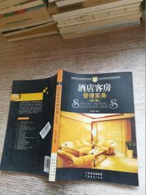酒店客房管理实务
