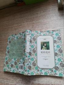 双语名著无障碍阅读丛书:秘密花园