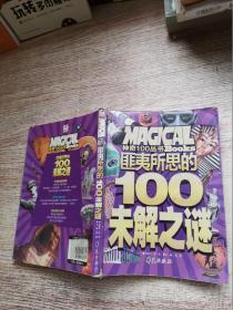 匪夷所思的100未解之谜/神奇100丛书