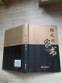 张之洞家书