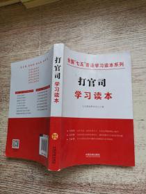 """打官司学习读本/全国""""七五""""普法学习读本系列"""