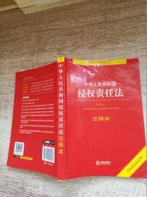 中华人民共和国侵权责任法注释本