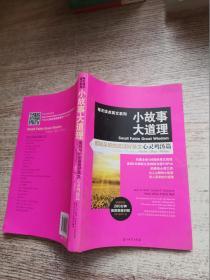 每天读点英文系列:小故事大道理(用耳朵听的晨读好英文 心灵鸡汤篇)