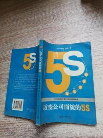 改变公司面貌的5S