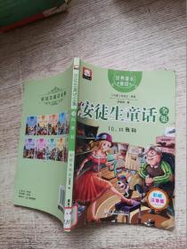 安徒生童话全集(10)红舞鞋(注音彩绘版)