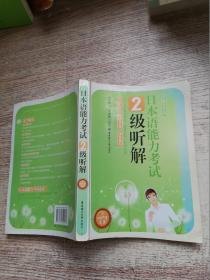 日本语能力考试:2级听解