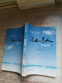 """书香星城 : """"读书达人""""竟赛活动题库 II"""