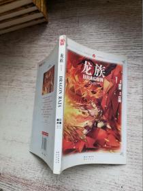知音漫客丛书·少年冒险系列:龙族1