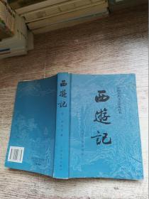 西游记(下册)