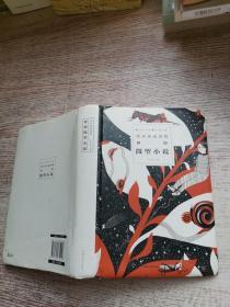 你应该阅读的世界微型小说