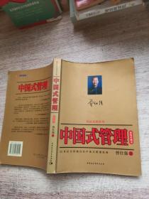 中国式管理
