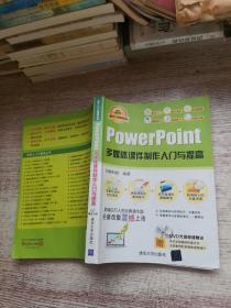 软件入门与提高丛书:PowerPoint多媒体课件制作入门与提高