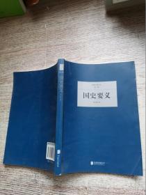民国大师文库·第一辑:国史要义