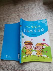 3-6岁幼儿家庭教育指南