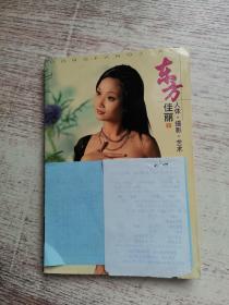 东方佳丽(上):人体·摄影·艺术