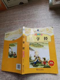 三字经(彩绘注音版)/香悦季·少儿经典阅读