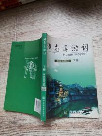 湖南导游词 下册