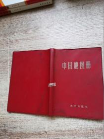 中国地图册(塑套本 )
