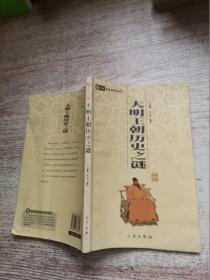 大明王朝历史之谜