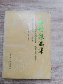 王竹泉选集