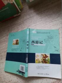 西游记(全新编译·名家导读版)