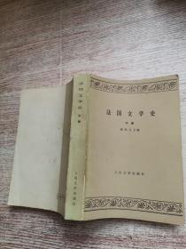 法国文学史 中册