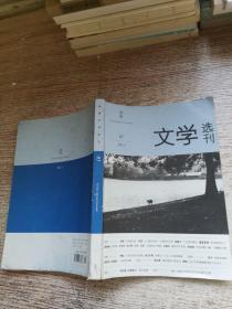 思南文学选刊 2017/05