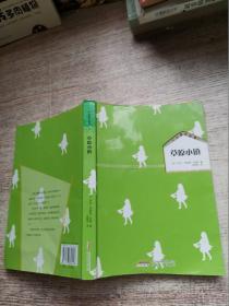 小木屋的故事系列7:草原小镇