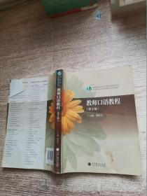 教师口语教程(第2版)