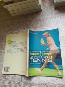 和网球的11次约会