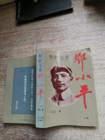 我的父亲邓小平(上卷)