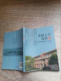 我的大学我的家——千年学府湖南大学史话(修订版)