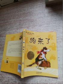 国际大奖小说:狗来了(注音版)