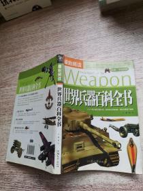 精彩阅读学生科普馆:世界兵器百科全书