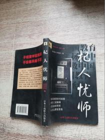 杞人忧师:拯救中国教育