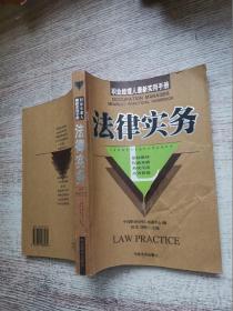 职业经理人最新实用手册:法律实务