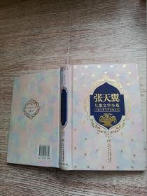 张天翼儿童文学全集(3)