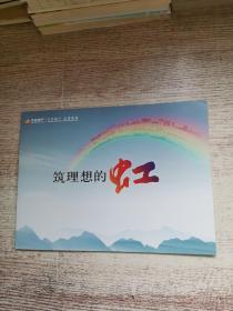 华远地产 筑理想的虹 专题邮票纪念册 2011.首发