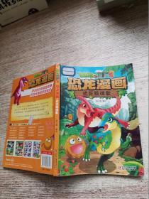 植物大战僵尸2·恐龙漫画 恐龙镇魂歌