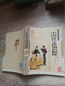 中国历代文化知识精粹