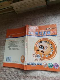 基础篇-速成围棋(中)