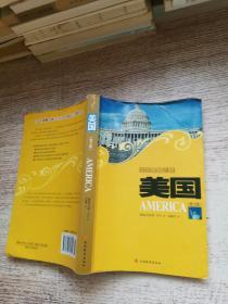 美国:文化震撼之旅 第2版