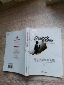 福尔摩斯探案全集(上册)